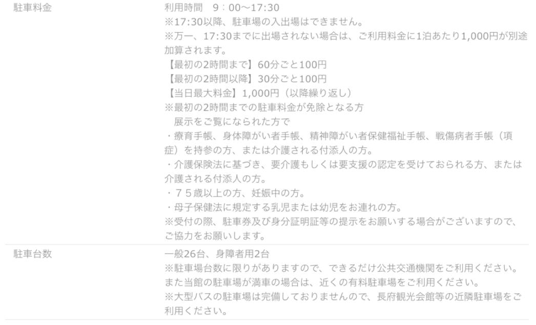 下関市立歴史博物館駐車料金