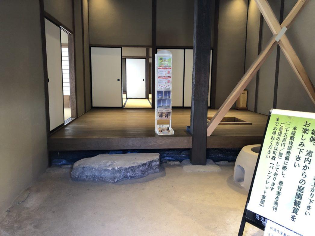 旧小幡藩武家屋敷松浦氏屋敷