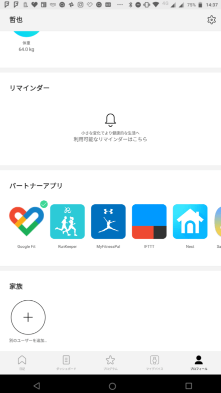 AndroidでのHealth Mate設定
