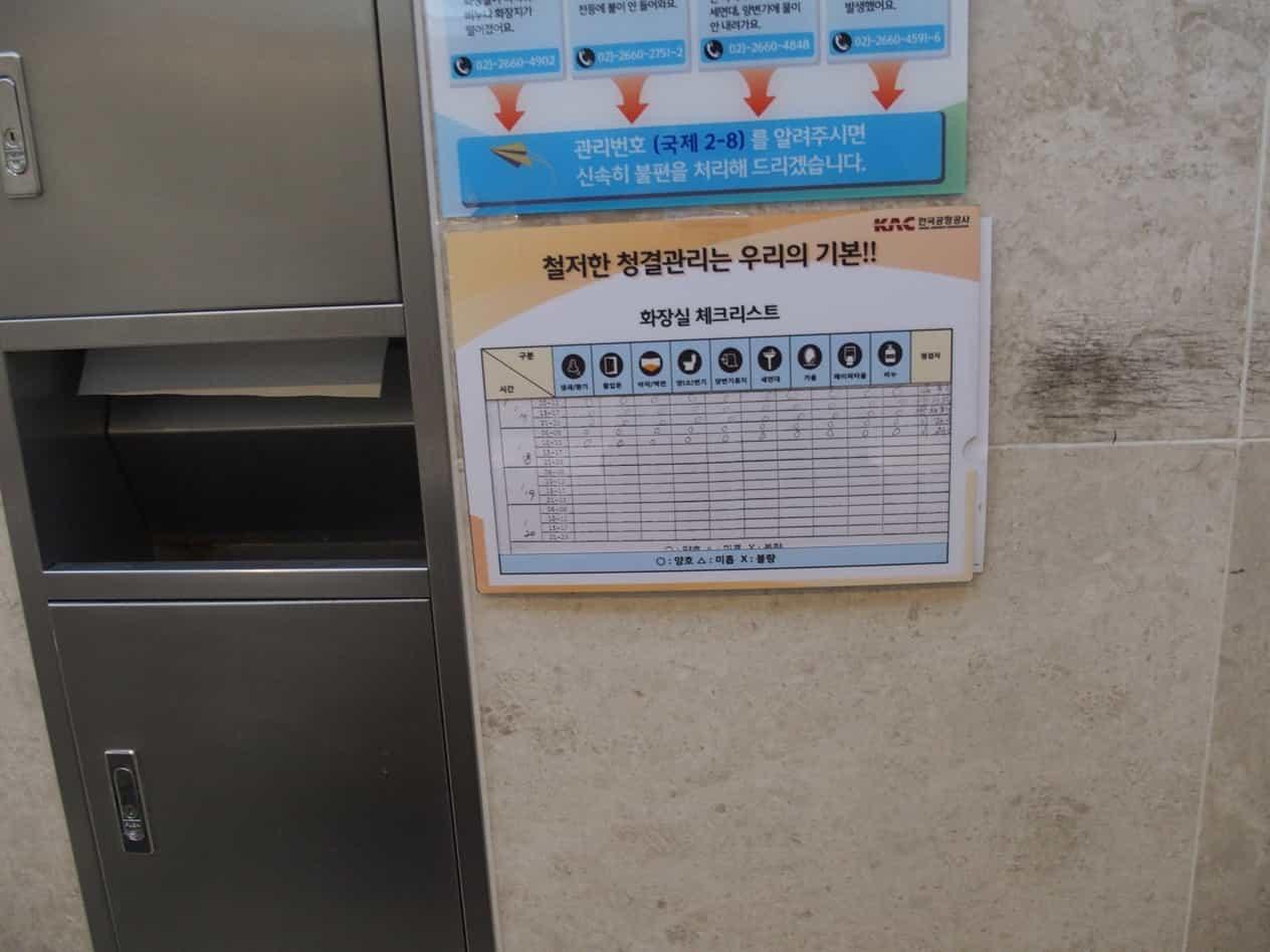金浦空港内のトイレ