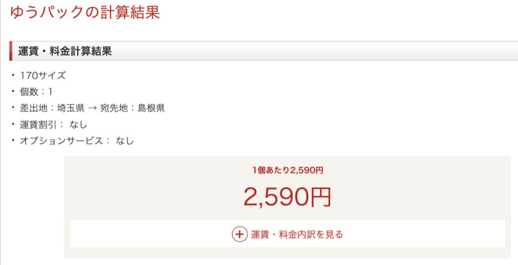 ゆうパック最大で埼玉から出雲料金
