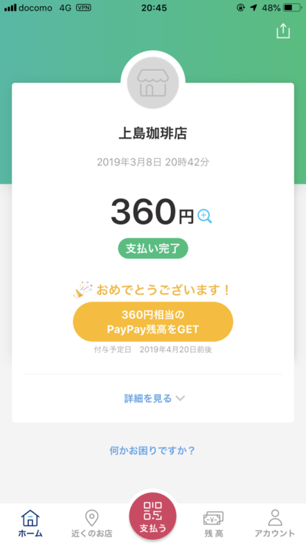 上島珈琲店にてPayPay全額当選