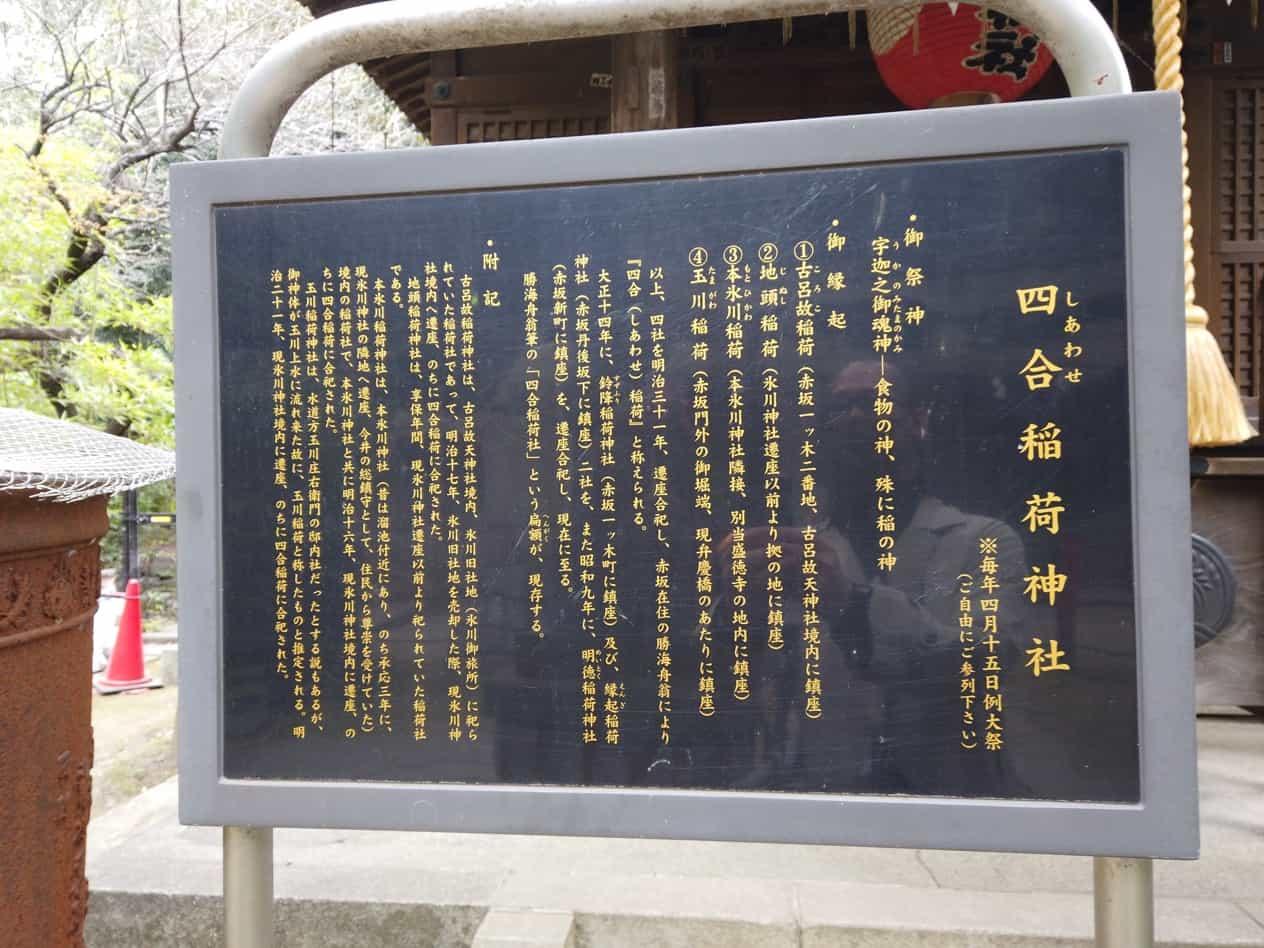 赤坂氷川神社末社四合稲荷