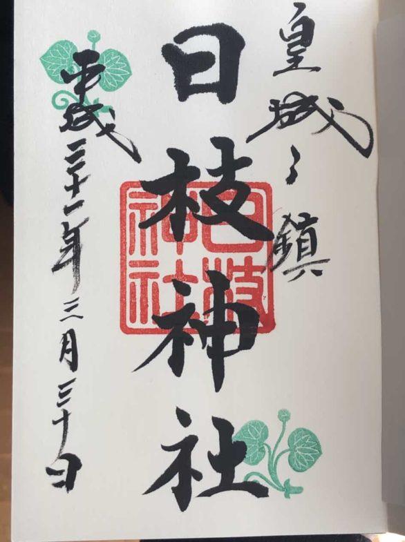 東京永田町日枝神社御朱印