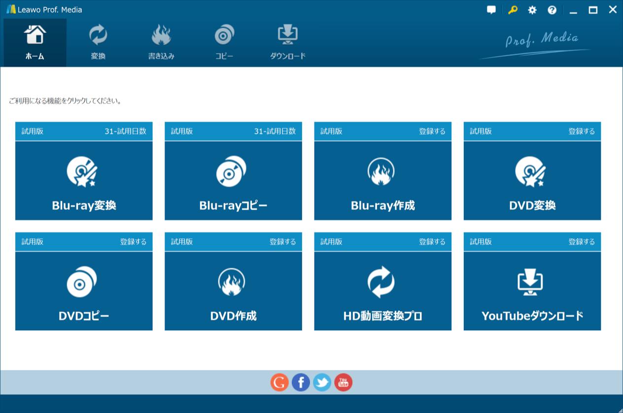 Blue-ray変換ソフト
