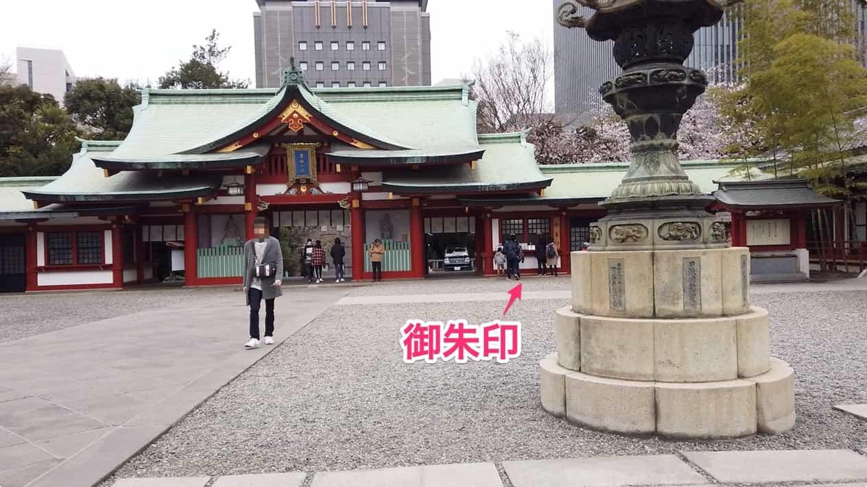 東京永田町日枝神社御朱印授受場所