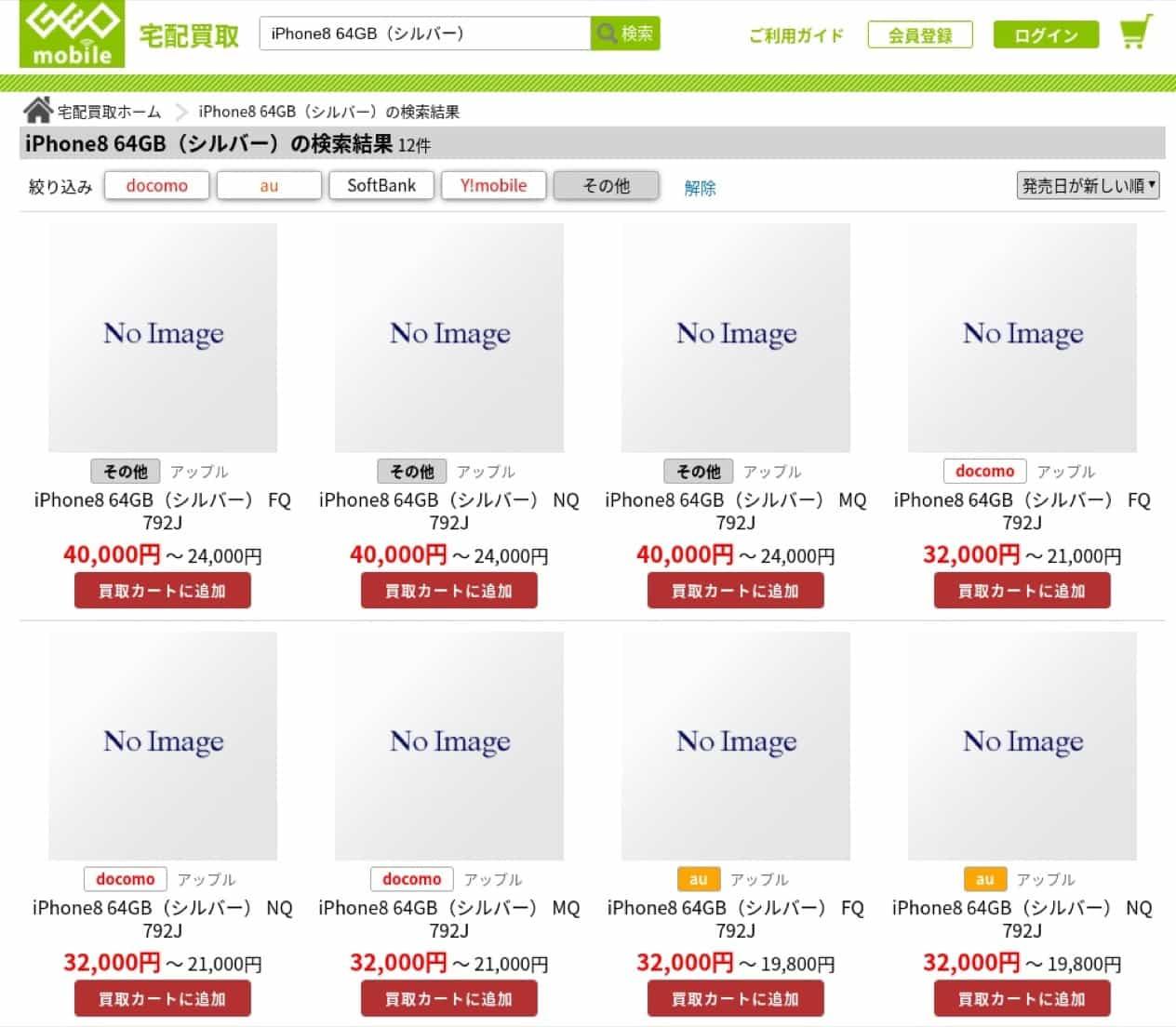 ゲオでのiPhone買取価格一例