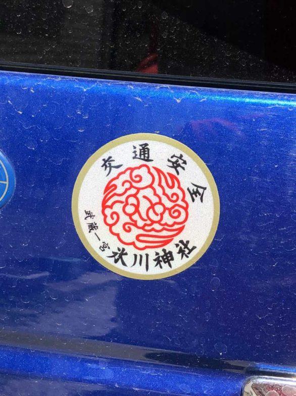 武蔵一宮氷川神社のお守り