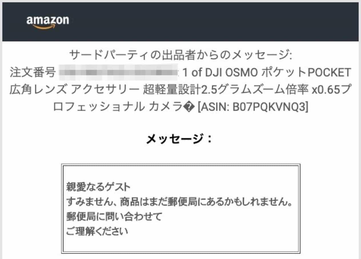 Amazon海外返品顛末