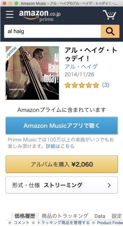 Amazonプライム・ミュージックでのアル・ヘイグ・トゥデイ