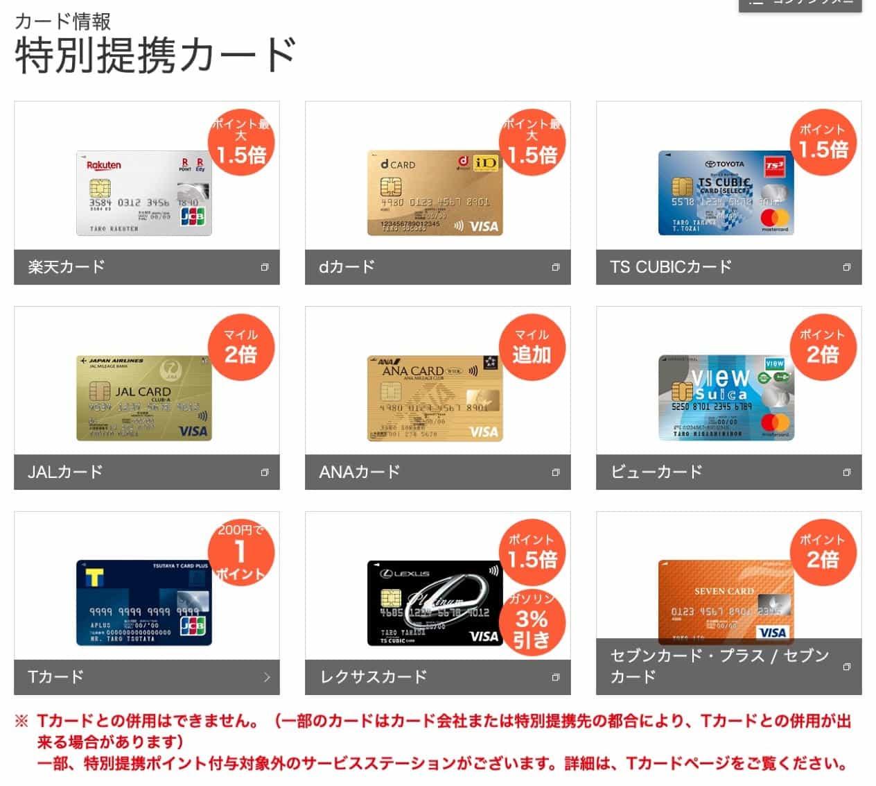 エネオス特別提携クレジットカード