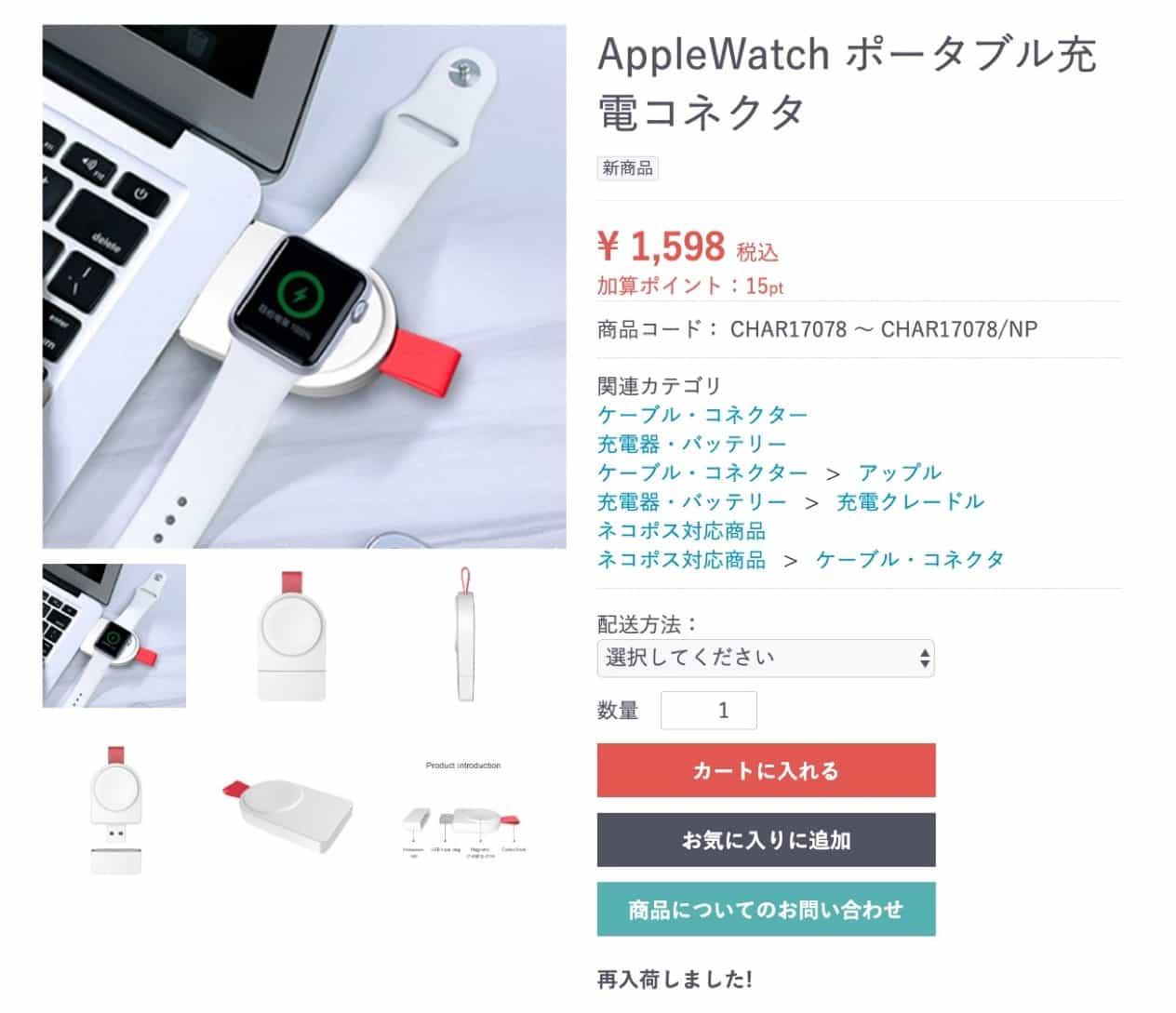 イケショップのApple Watch充電器