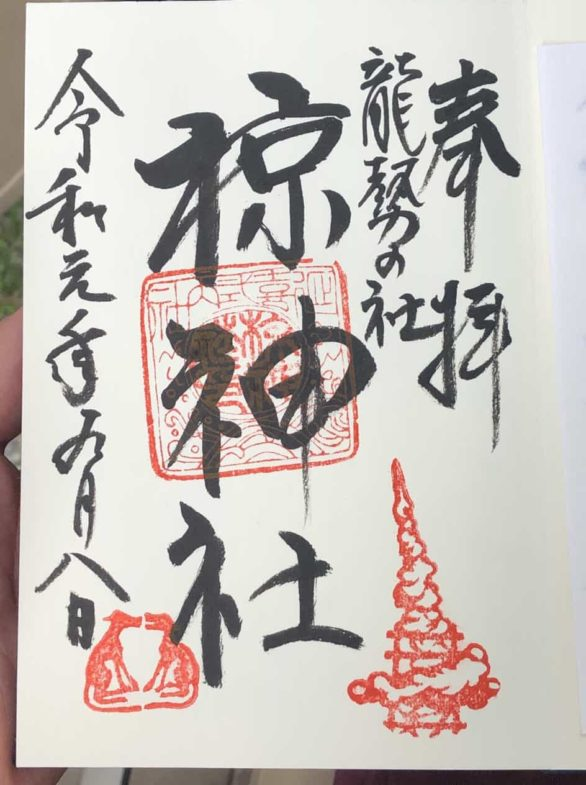 吉田椋神社の御朱印