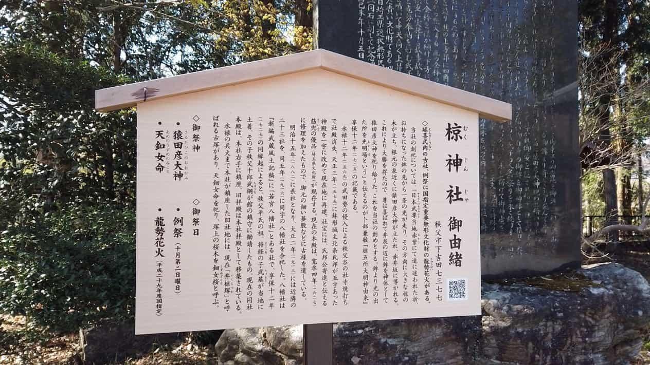 吉田椋神社