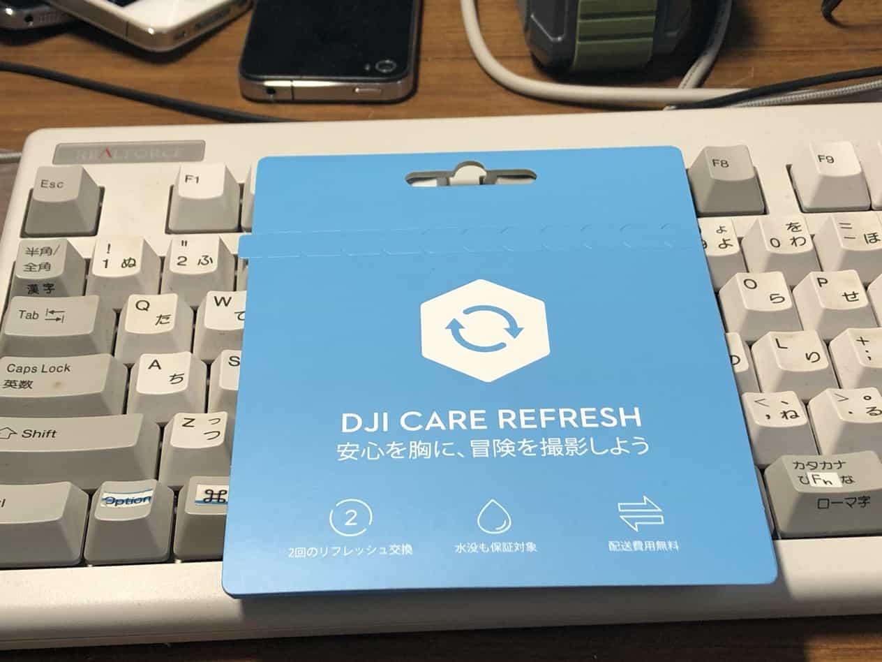 DJI Care Refresh申し込み番号