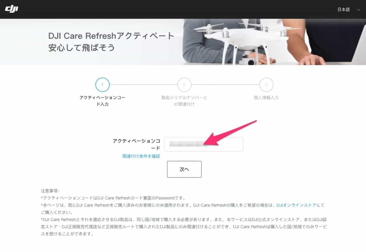 DJI Care Refresh申し込み画面