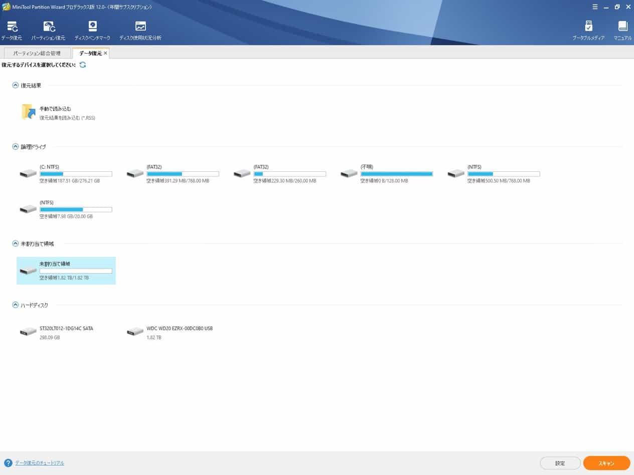 ディスク復元ソフトMiniToolsPartition