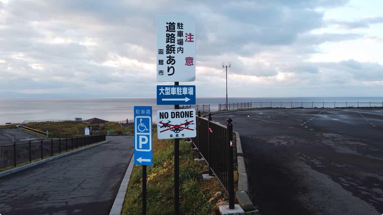 函館立待岬ドローン禁止