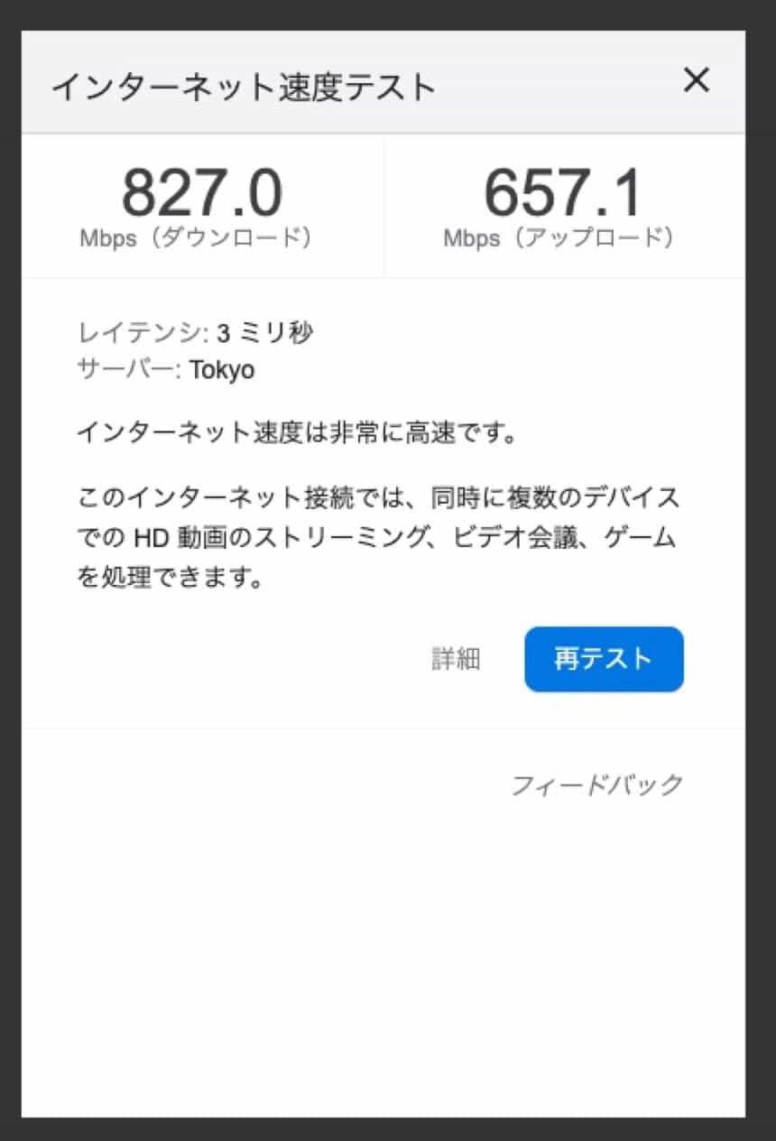 nuroの速度計測