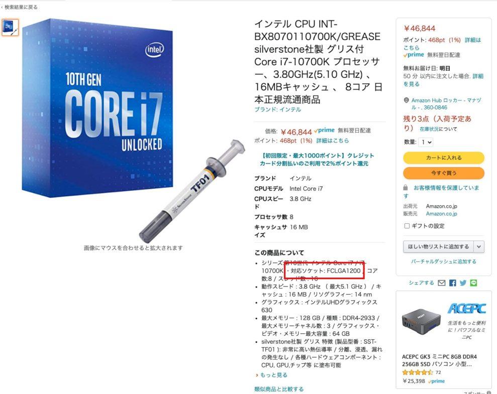 CPUのソケット種表記