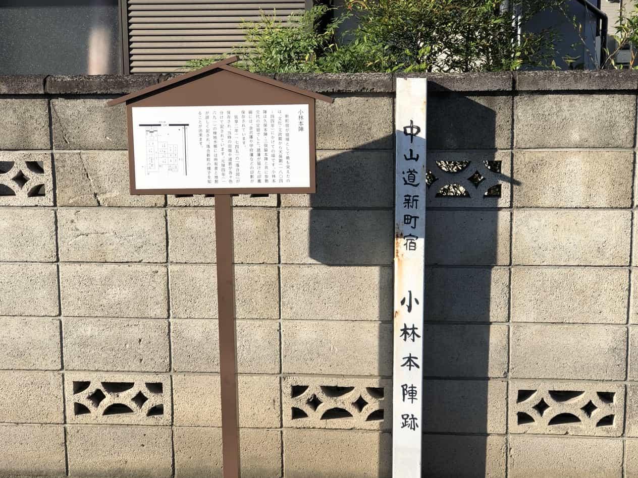 中山道69次11番新町宿