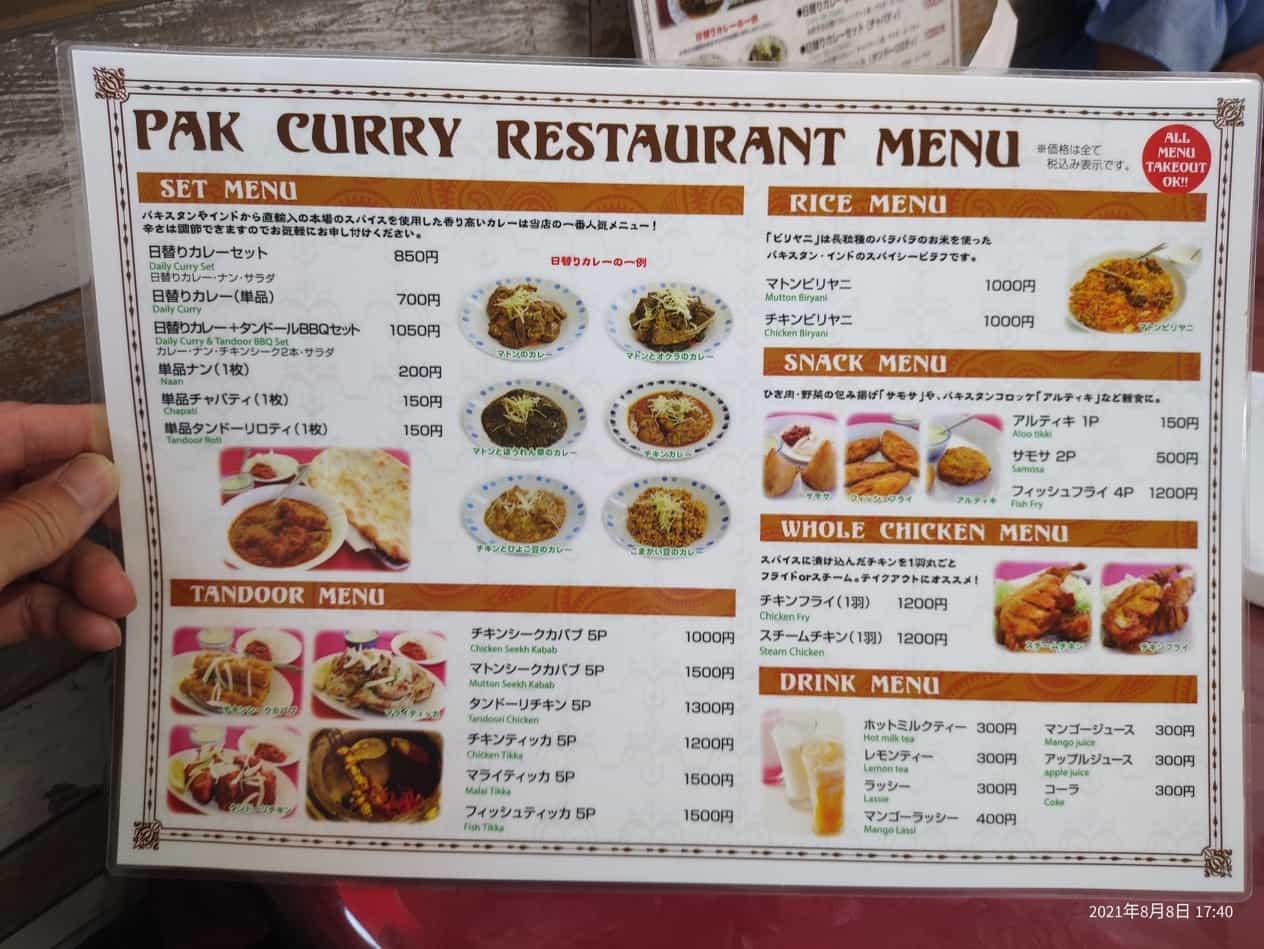 パクカレーレストラン