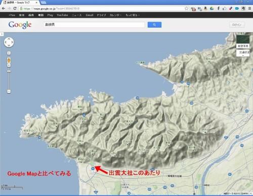 グーグルマップと地形比較