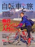 輪行に適した自転車