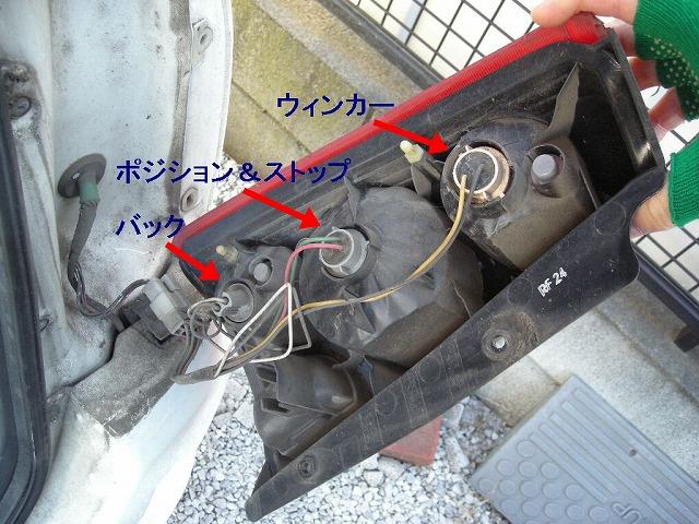 À�自動車】テールランプ交換手順 Ã�ャリパカ Semiboze ō�禿 Á�ブログ