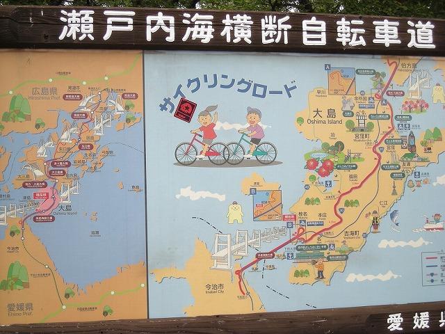 しまなみ海道走破:伯方橋まで渡った記録