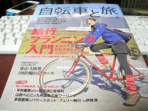 雑誌「自転車と旅」の表紙をみて考えた