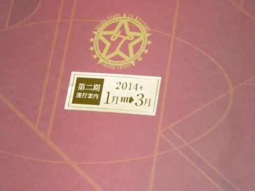 クルーズトレイン ななつ星in九州