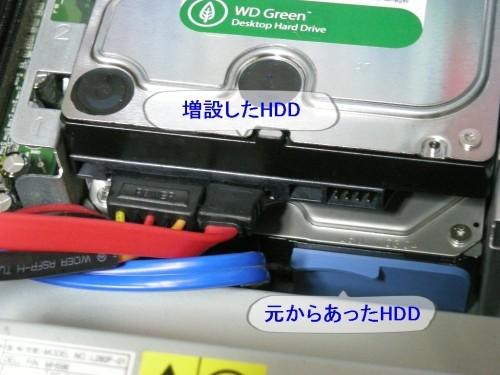HDD増設