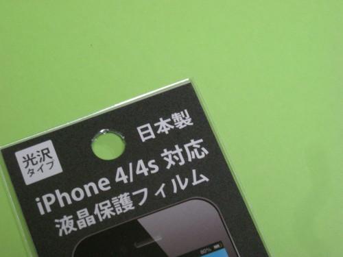 iPhoneフィルム