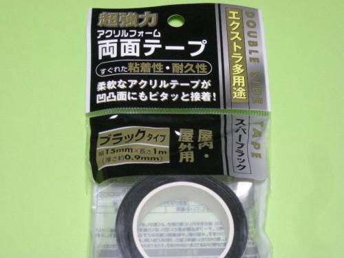 100円の超強力両面テープ