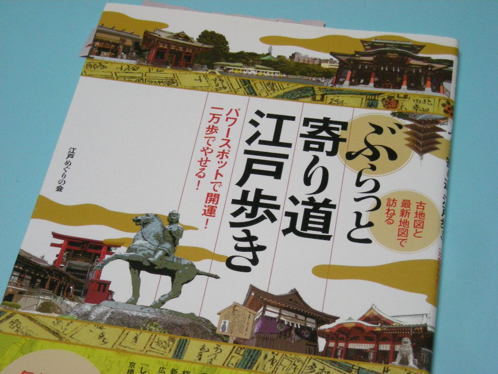 増上寺を中心とする三田駅から溜池山王駅までのルート作りました