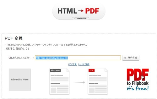HTML2PDF_home
