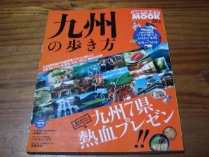 宮崎県の旅行で使ったガイドブック