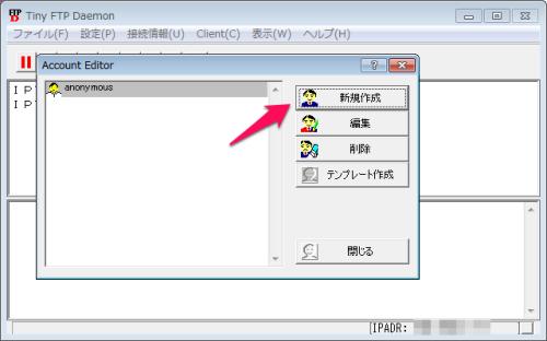 Tine Ftp Daemonユーザー新規追加