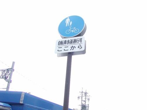 軽井沢駅前歩道の標識