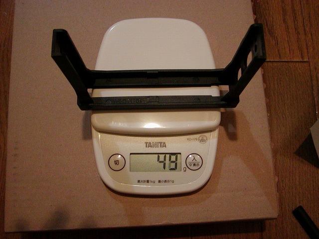 リアエンドプロテクター重量