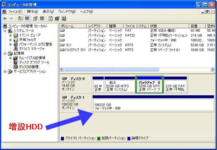 windowsパソコンハードディスク換装ではなく増設の備忘録