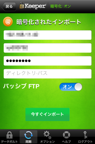 ftp_import