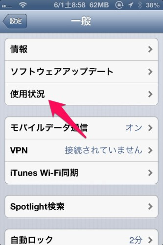 iPhone_use_packet2