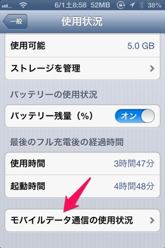 iPhone_use_packet3