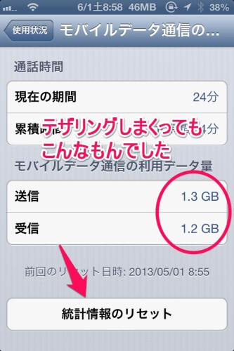 iPhone_use_packet4