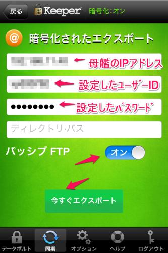 keeper_ftpの詳細設定