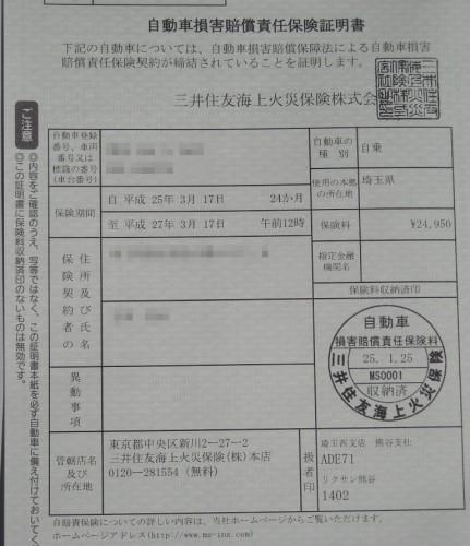 新しい自賠責保険証書