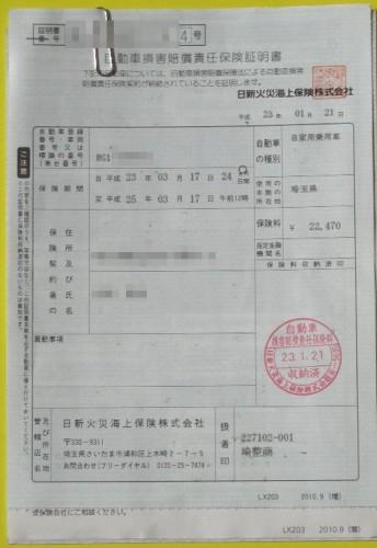 古い自賠責保険証書