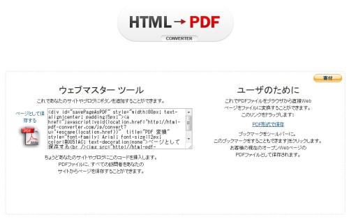 pdf_tool